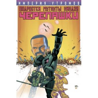 комикс Подростки мутанты ниндзя черепашки. Империя Утромов