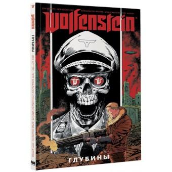 комикс Wolfenstein. Глубины