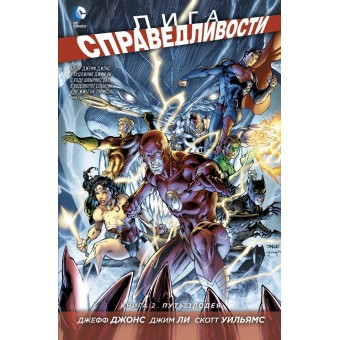 комикс Лига Справедливости. Книга 2: Путь злодея