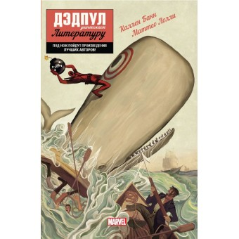 комикс Дэдпул Уничтожает Литературу