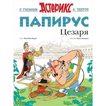 комикс Астерикс. Папирус Цезаря