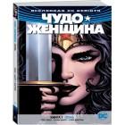 Вселенная DC Rebirth. Комикс Чудо-Женщина. Книга 1: Ложь