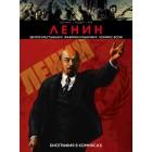 графический роман Ленин: Биография в комиксах