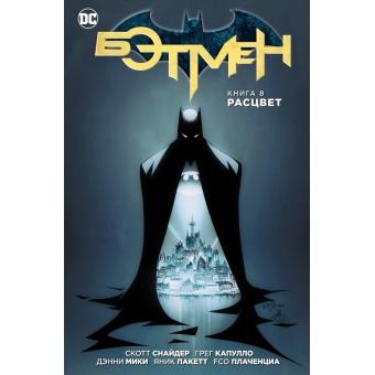 комикс Бэтмен. Книга 8: Расцвет