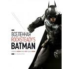 артбук Вселенная Rocksteadys Batman
