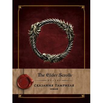 артбук The Elder Scrolls Online: Сказания Тамриеля. Земли. Том 1