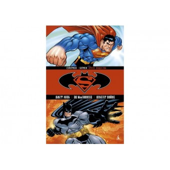 комикс Супермен / Бэтмен. Том 1: Враги общества