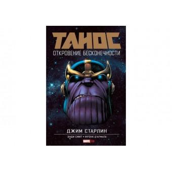 комикс Танос. Откровение Бесконечности