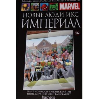 комикс Ашет Коллекция № 34. Новые Люди Икс: Империал