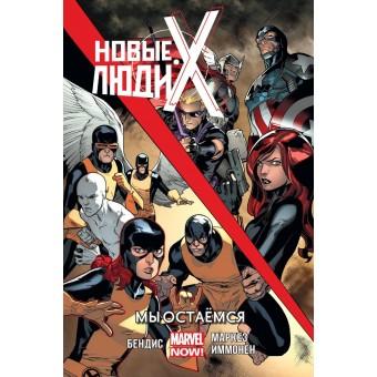 комикс Новые Люди Икс. Том 2. Мы остаёмся