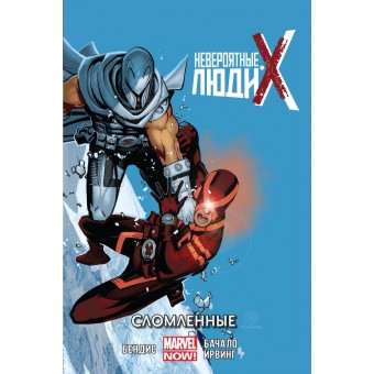 комикс Невероятные Люди Икс. Том 2. Сломленные