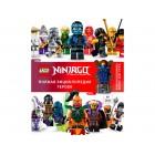 книга LEGO Ninjago: Полная энциклопедия героев (+ эксклюзивн