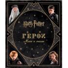 книга Гарри Поттер. Герои. Маги и Маглы (Росмэн)