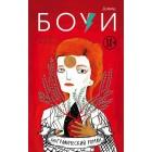графический роман Дэвид Боуи: Биография в комиксах