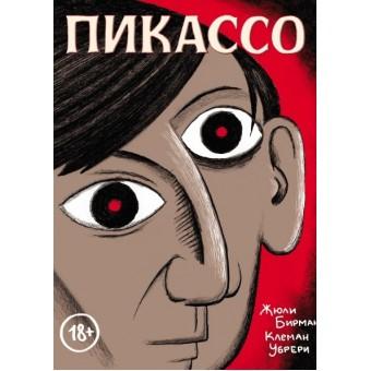 книга Пикассо. Графическая биография