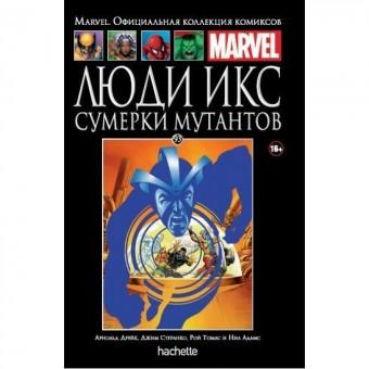 комикс Ашет Коллекция № 93. Люди Икс: Сумерки мутантов