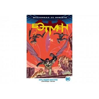 Вселенная DC Rebirth. Комикс Бэтмен: Ночь Людей-Монстров