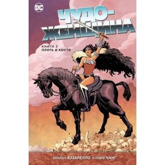 комикс Чудо-Женщина. Книга 3: Плоть и Кости