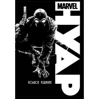 комикс Marvel Нуар. Полное издание