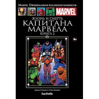 комикс Ашет Коллекция № 102. Жизнь и Смерть Капитана Марвела. Книга 2