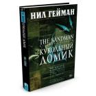 графический роман The Sandman / Песочный Человек. Книга 2. Кукольный Домик