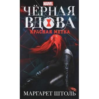 книга Черная Вдова. Красная Метка
