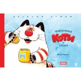 комикс Приключения Коти и друзей. Веселые этюды