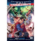 Вселенная DC Rebirth. Комикс Лига Справедливости. Книга 2: Заражение