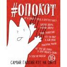 блокнот #Опокот. Самый гадкий кот на свете (красный)