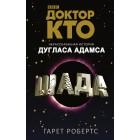 книга Доктор Кто. Шада