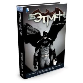 комикс Бэтмен. Книга 2: Город Сов