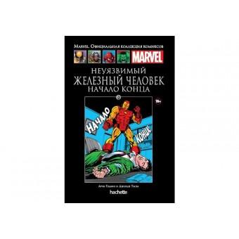 комикс Ашет Коллекция № 83. Неуязвимый Железный Человек: Начало конца