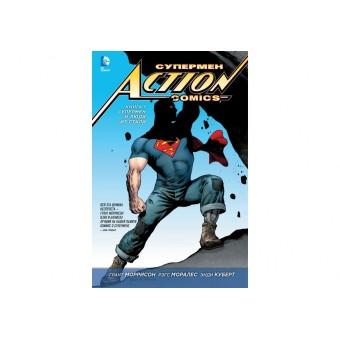комикс Супермен. Action Comics. Книга 1: Супермен и Люди из Стали