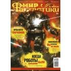 Журнал Мир Фантастики №187. Выпуск апрель 2019
