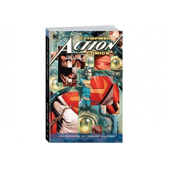 комикс Супермен. Action Comics. Книга 3: Конец времен