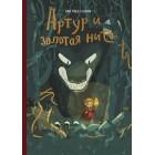 книга Артур и золотая нить
