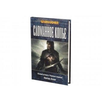 книга Warhammer. Сломанное Копье