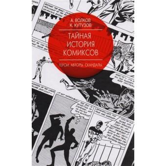 книга Тайная История Комиксов. Герои. Авторы. Скандалы