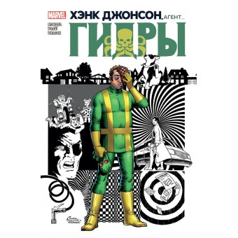 комикс Хэнк Джонсон, Агент Гидры