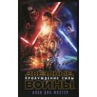 книга Звёздные Войны. Пробуждение Силы