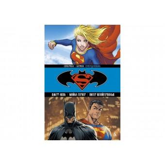 комикс Супермен / Бэтмен. Том 2: Супердевушка