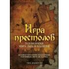 книга Игра престолов. Головоломки Мира Льда и Пламени