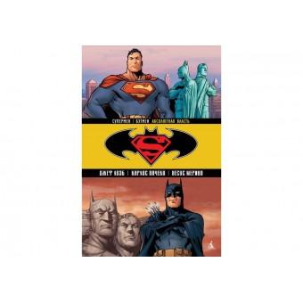 комикс Супермен / Бэтмен. Том 3: Абсолютная власть
