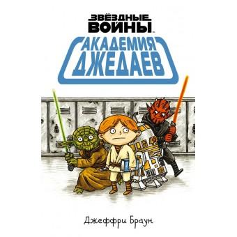комикс Звездные Войны. Академия Джедаев