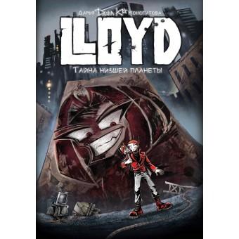 комикс Ллойд: Тайна низшей планеты