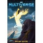 комикс Multiverse. Битва Богов