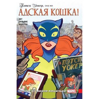 комикс Пэтси Уокер. Адская Кошка. Том 1
