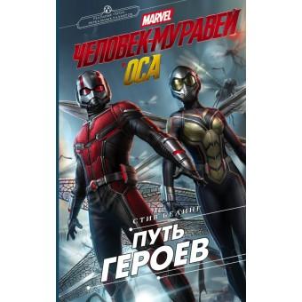 книга Человек-Муравей и Оса. Путь героев