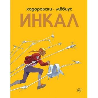 книга Инкал (сборник)