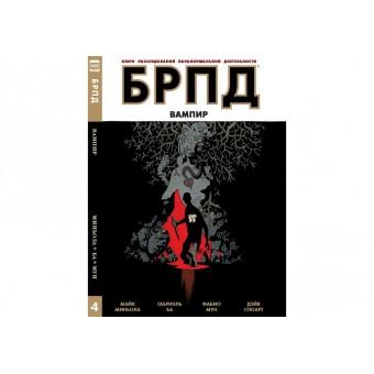 комикс БРПД. Том 4. Вампир